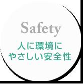 人に環境に優しい安全性
