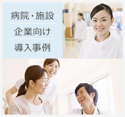 病院・施設・企業向け導入事例