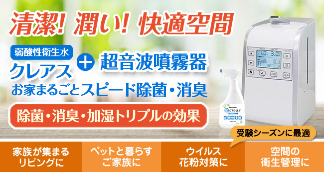 ノロウイルス・インフルエンザ対策に!微酸性衛生水クレアス+超音波噴霧器でお家まるごとスピード除菌・消臭