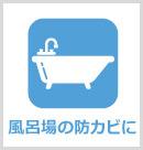 風呂場の防カビに