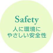 人に環境にやさしい安全性