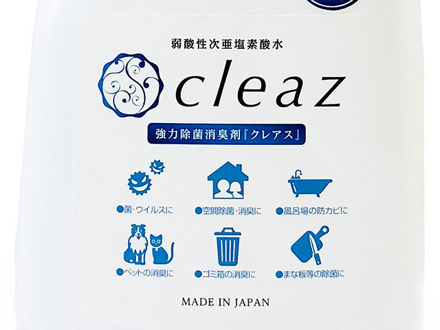 CLZ-500-2